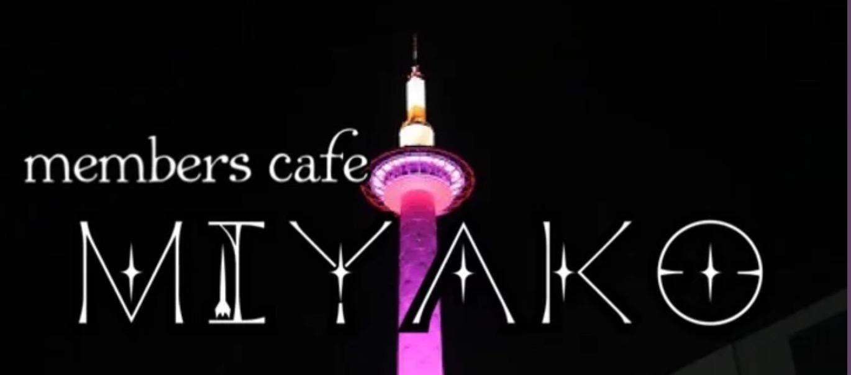 members cafe MIYAKO