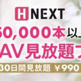 アマゾン アダルト動画 H-NEXT